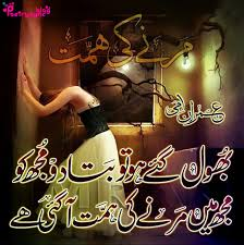 quotes images shayari poetry sad love poetry in urdu images for facebook sad urdu