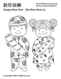 happy new year preschool coloring pages chinese dragon coloring pages for kids chinese children animals