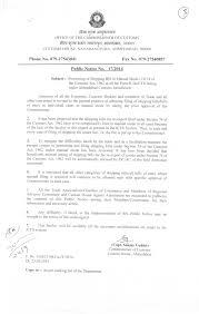 public notice 2014 ahmedabad custom