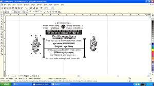Janoi Invitation Card In Gujarati Coreldraw Tutorial How To Create Wedding Card Coreldraw In Hindi