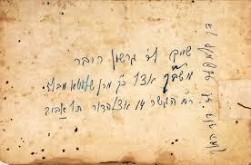 the rebbe book מורשת מכירות פומביות prayer book with the book of tehillim of