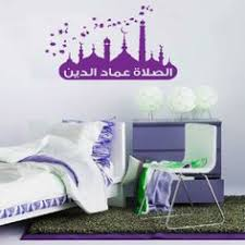 stickers islam chambre stickers enfant personnalisé wallstickers stickersislam
