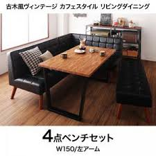sofa bench for dining table koreda rakuten global market dining four points set table 2p
