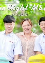 download film thailand komedi romantis 2015 gay m m thailand movies by neyjour mydramalist