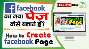 create facebook fan page how to create facebook page in hindi 2017 for youtube fan page