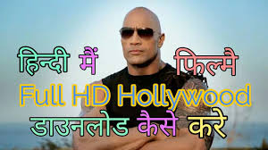 hollywood full hd hindi movie download kaise kare how to download