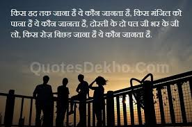 quotes shayari hindi monday shayari hindi whatsapp and facebook group quotes