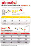 รวมโปร-true move h รายเดือน สัมผัสประสบการณ์ 4G LTE รายแรก และ ...