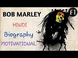 bob marley history biography bob marley biography in hindi bob marley success story in hindi