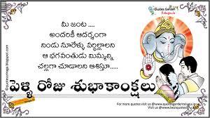 wedding quotes telugu marriage anniversary slogan allimagesgreetings website