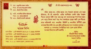 wedding card matter bengali wedding invitation card matter in wedding