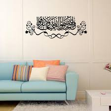 online get cheap islamic pictures wall stickers aliexpress com self adhesive large vinyl arabic and islamic wall stickers 3d home decor wall pictures for living