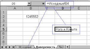 Excel лист и диалоговые окна