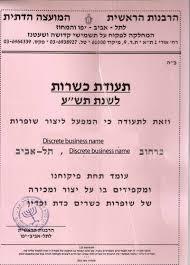 kosher shofar buy small rams horn shofar 8 10 inch finish israel catalog