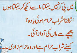 latest funny urdu hindi sms messages collection 2014 scoopak