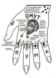 72 best russian tattoo images on pinterest russian criminal