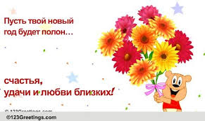 russian novyj god cards free russian novyj god wishes greeting