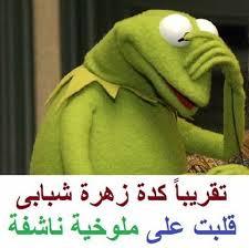Green Man Meme - pin by learn arabic on arabic humor pinterest humor and arabic