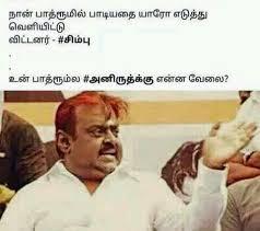 Captain Vijayakanth Memes - vijayakanth jokes in tamil and english sms whatsapp videos and