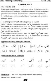 Beginner Reader Worksheets 9 Best Urdu Worksheet Urdu Alfaz Jor Tor Images On Pinterest