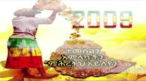 happy ethiopian new year it u0027s 2009 youtube