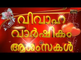 wedding wishes in malayalam happy wedding anniversary wishes in malayalam greetings whatsapp