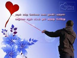 Life Love Quotes by Life Love Quotes In Tamil By Mohamed Sarfan Kavithaitamil Com