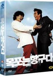 movie for gangster paradise amazon com mokpo gangster paradise korean movie dvd ntsc region 3