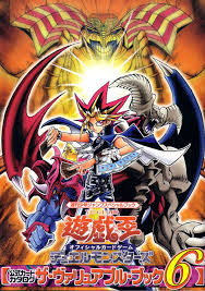 the valuable book 6 promotional cards yu gi oh fandom powered