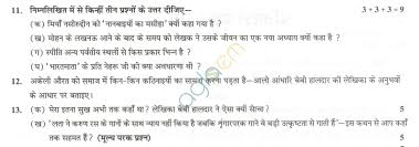 cbse sample papers for class 11 hindi solved u2013 set a aglasem