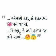 wedding quotes gujarati pin by hiral desai on gujju feelings ગર વ થ કહ