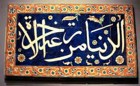 Ottoman Tiles File Wla Lacma Ottoman Tile Panel Iznik 16th Century Jpg