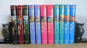 japanese harry potter books plaintartsss