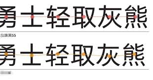 hanyiqihei fontchinese