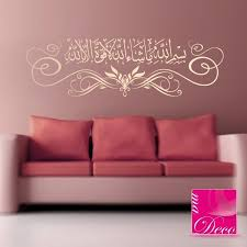 chambre islam stickers calligraphie arabe islam décoration ma déco stickers