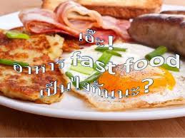 fast food cuisine คอม ฟาสต ฟ ต
