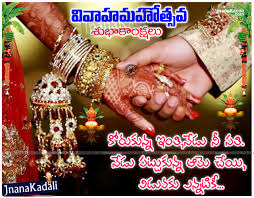 wedding quotes in telugu telugu marriage quotes with awesome wall papers and