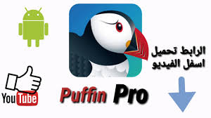 puffin pro apk تحميل puffin browser pro