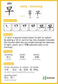 hanbridge mandarin study card chinese character u201c早 u201d the common
