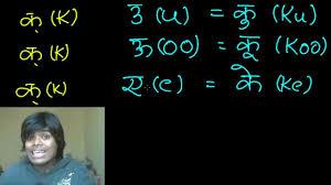 Ki by Reading U0026 Writing Hindi Lesson Barakhadi 1 Ka Kaa Ki Kee