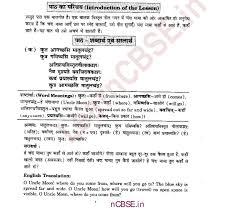 ncert solutions for class 6th sanskrit chapter 15