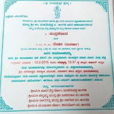 wedding quotes kannada marriage invitation matter in telugu yaseen for