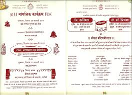 Resume Samples In English by Marriage Invitation Card Matter In English Hindu Futureclim Info