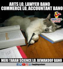 Lawyer Cat Meme - arts lo lawyer bano commerce lo accountant bano aughing meri tarah