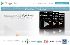 play gift card deals play gift cards are now available in japan from