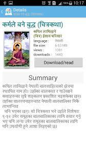 e pustakalaya u2013 open learning exchange nepal