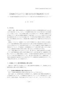 l ノtat de si鑒e 日本語の タ とスペイン語におけるその対応形式について pdf