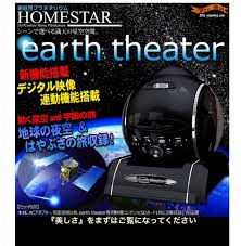 home planetarium projector ซ อได ท ไทยม ยคะ pantip