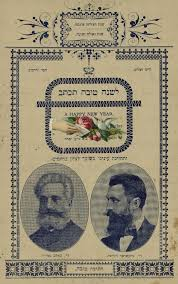 rosh hashanah greeting cards tradition israeli pride the