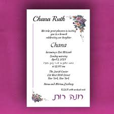 bat mitzvah invitations with hebrew invitations corner flower design invitations 1 2 3